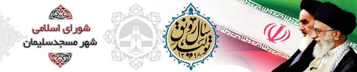 شورای اسلامی شهر مسجدسلیمان