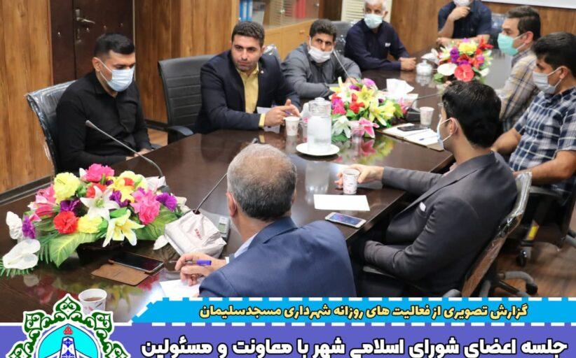 جلسه اعضای شورای اسلامی شهر با معاونت و مسئولین واحدهای حوزه خدمات شهری، در راستای ارائه خدمات مناسب به شهروندان مسجدسلیمان
